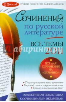 Сочинения по русской литературе. Все темы 2011 года - Коган, Козловская