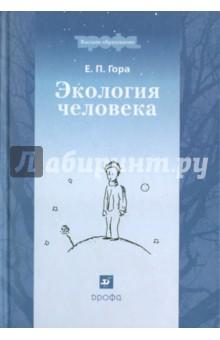 Экология человека - Елена Гора