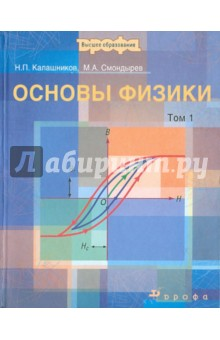 Основы физики. Том 1 - Калашников, Смондырев