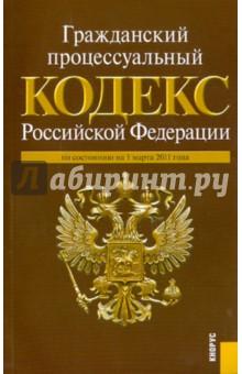 Гражданский процессуальный кодекс РФ по состоянию на 01.03.11 года
