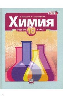 Химия. 10 класс. Учебник. Базовый уровень. ФГОС - Нифантьев, Оржековский