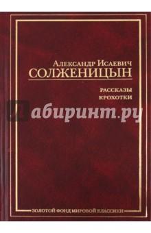 Рассказы. Крохотки - Александр Солженицын