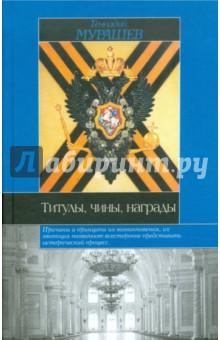 Титулы, чины, награды - Геннадий Мурашев
