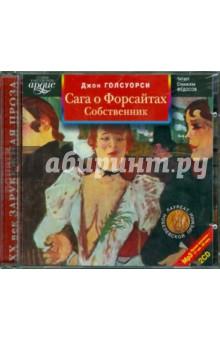 Купить аудиокнигу: Джон Голсуорси. Сага о Форсайтах: Собственник (CDmp3, читает Федосов С., на диске)