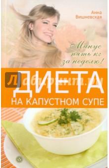 Диета На Капустном Супе Отзывы