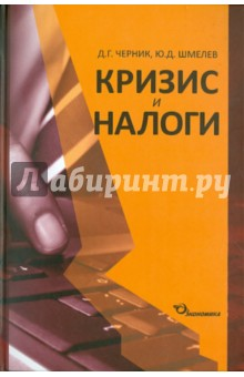 Кризис и налоги - Черник, Шмелев
