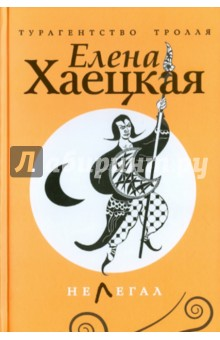 Нелегал - Елена Хаецкая