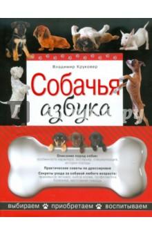 Владимир Круковер: Собачья азбука. Выбираем, приобретаем, воспитываем