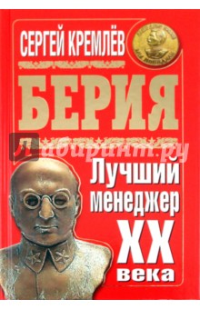Берия. Лучший менеджер XX века - Сергей Кремлев