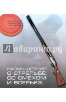 Размышления о стрельбе: со смехом и всерьез - Буянов, Минкин, Сафонов