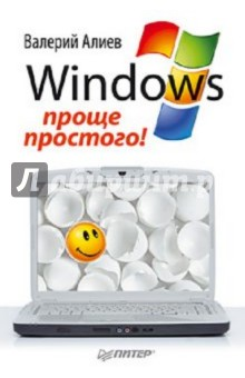 Windows 7 – проще простого! - Валерий Алиев