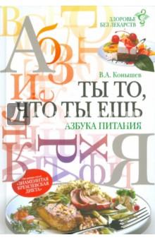 Виктор Конышев: Ты то, что ты ешь. Азбука питания