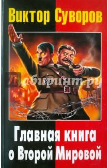 Виктор Суворов: Главная книга о Второй мировой - Суворов, Веллер, Солонин