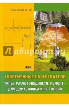 Современные обогреватели: типы, расчет мощности, ремонт - для дома, офиса и не только - Андрей Кашкаров изображение обложки