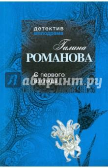Купить Галина Романова: С первого взгляда ISBN: 978-5-699-47970-2