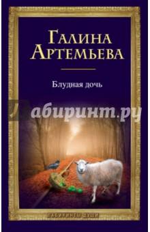 Блудная дочь - Галина Артемьева