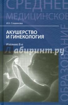 Акушерство и гинекология. Учебник - Изабелла Славянова