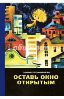 Софья Прокофьева - Оставь окно открытым обложка книги