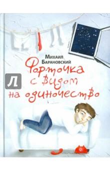 Форточка с видом на одиночество - Михаил Барановский