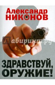 Здравствуй, оружие! Презумпция здравого смысла - Александр Никонов