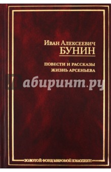 Повести и рассказы - Иван Бунин