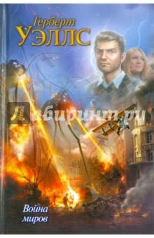 Купить книгу: Герберт Уэллс. Война миров. Рассказы (авторский сборник, издательство АСТ, 2010 г.)