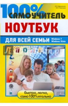 Ноутбук для всей семьи - Дружинин, Савельев