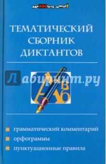 Тематический сборник диктантов - Елизавета Ткаченко