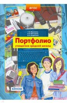 Мишакина, Шестырева, Андрюхина - Портфолио учащегося средней школы обложка книги