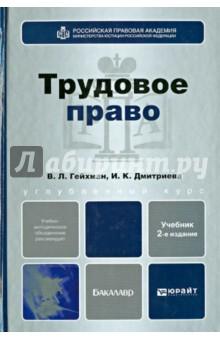 Трудовое право 2-е изд. Учебник для вузов - Гейхман, Дмитриева
