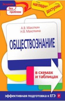 Обществознание в схемах и таблицах - Махоткин, Махоткина