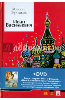 Иван Васильевич: пьесы (+ DVD) - Михаил Булгаков
