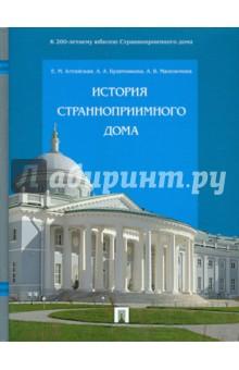 История Странноприимного дома - Алтайская, Булатникова, Малоземова