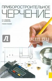 Приборостроительное черчение - Кувшинов, Дукмасова