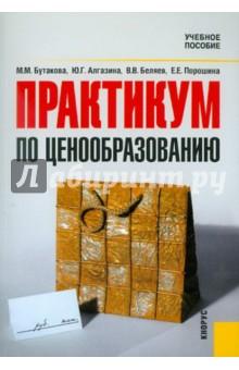 Практикум по ценообразованию - Бутакова, Алгазина, Беляев, Порошина