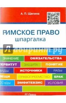 Купить Анастасия Щепина: Римское право. Шпаргалка. Учебное пособие