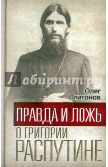 Правда и ложь о Григории Распутине - Олег Платонов изображение обложки