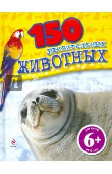Животные. 150 удивительных фактов - Джулия Барталоцци