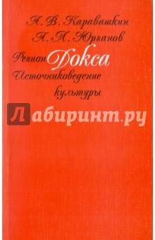Регион Докса: Источниковедение культуры - Каравашкин, Юрганов