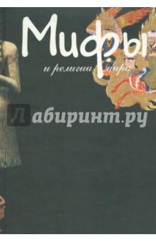 Мифы и религии мира - С. Неклюдов