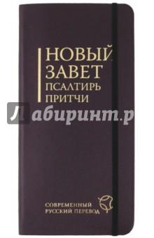 Новый Завет. Псалтирь. Притчи: Современный русский перевод