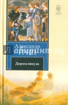 Дорога никуда - Александр Грин
