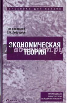Экономическая теория. Учебник для ссузов