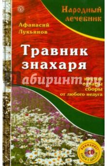 Травник знахаря. Настои, отвары, сборы от любого недуга (+CD) - Афанасий Лукьянов
