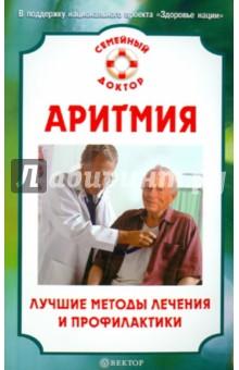 Аритмия. Лучшие методы лечения и профилактики - И. Малышева