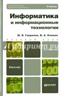 Информатика и информационные технологии: учебник для бакалавров - Гаврилов, Климов