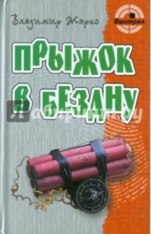 Прыжок в бездну - Владимир Жарко