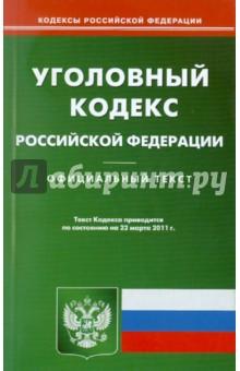 Уголовный кодекс РФ по состоянию на 22.03.11 года