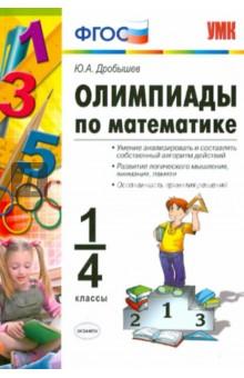 Олимпиады по математике. 1-4 классы. ФГОС - Юрий Дробышев