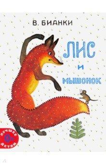 Виталий Бианки - Лис и мышонок обложка книги